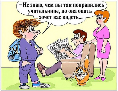 Картинки по запросу родительское собрание анекдоты