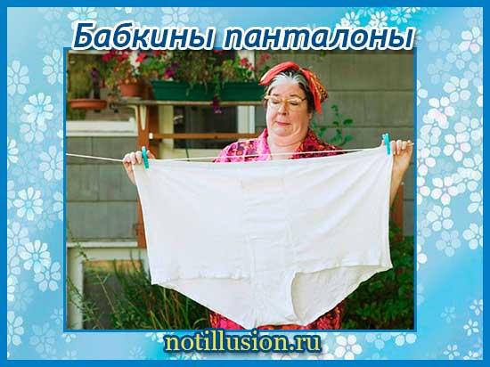 труси бабушки фото бесплатно