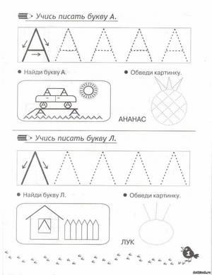 Картинки пунктиром буквыалфавит для 5 6 лет