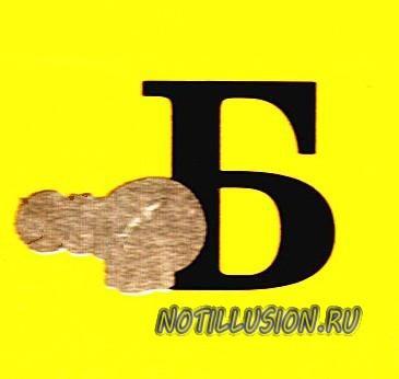 стихи про букву Б