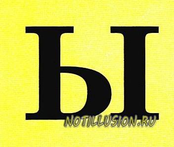 буква Ы