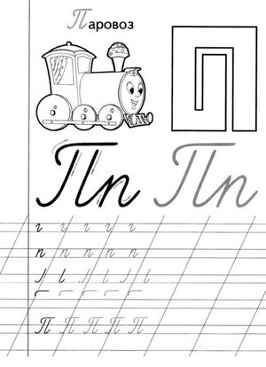Учимся писать буквы по точкам распечатать бесплатно