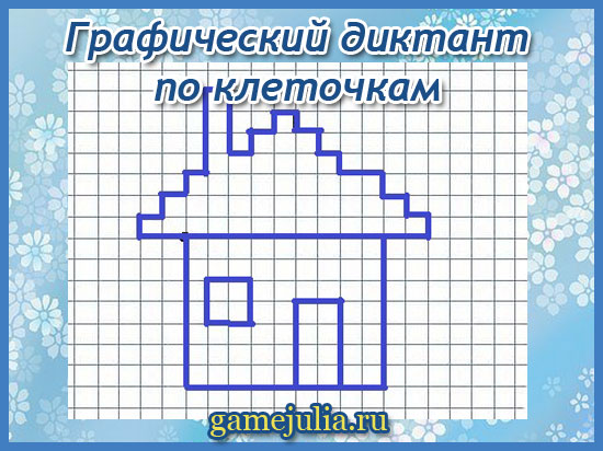 графический диктант для дошкольников рисуем по клеточкам
