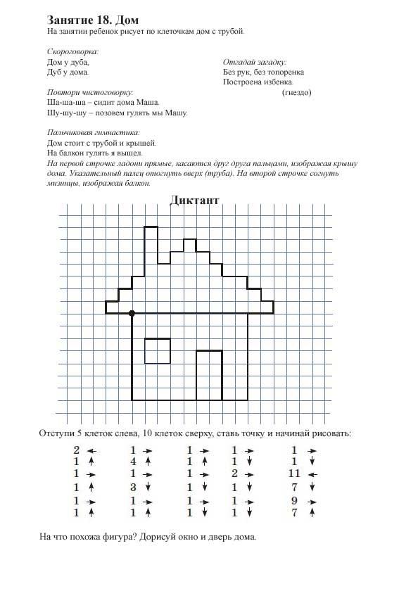 Графический Диктант Инструкция - фото 3