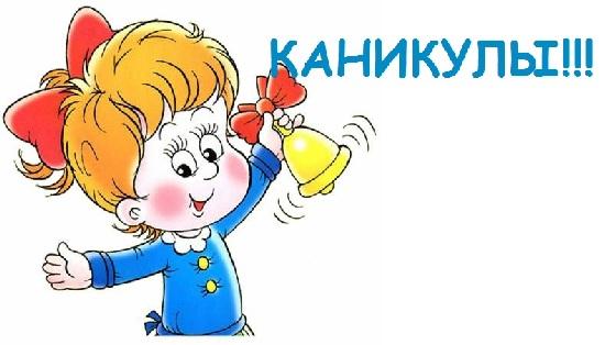 График школьных каникул, бесплатные ...: pictures11.ru/grafik-shkolnyh-kanikul.html