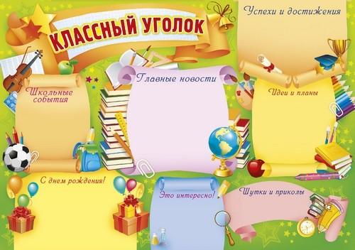 Учитель татьяна писаревская | наш классный уголок (шаблоны).