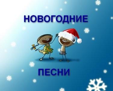 песни к новому году новогодние