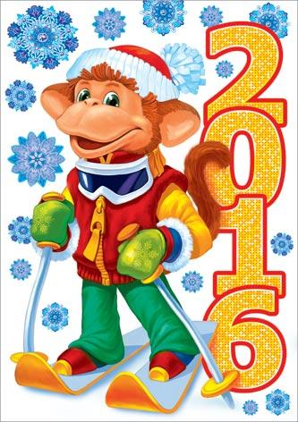 Открытка обезьяна новый год 2017