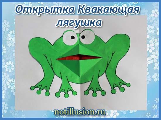 Открытка Квакающая лягушка