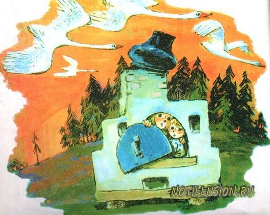указать печка из сказки гуси лебеди картинка к сказке самец