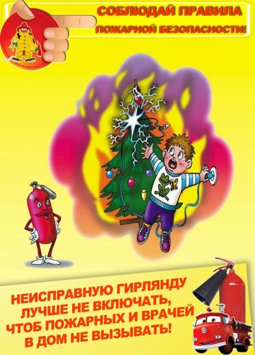 стихи про пожарную безопасность елки
