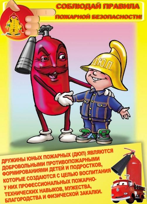 Картинки по запросу пожарная безопасность для детей в картинках