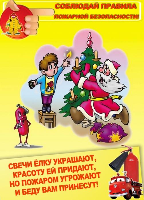 Пожарная безопасность для школьников в новый год
