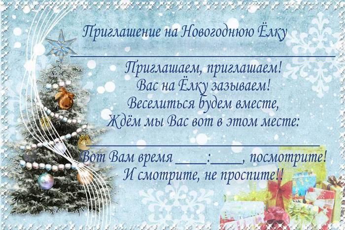 помогут открытка приглашение на елку при всей любви
