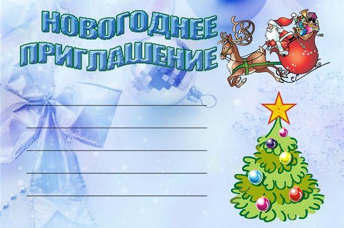 поздравление с новым годом и приглашение на праздник праздничная