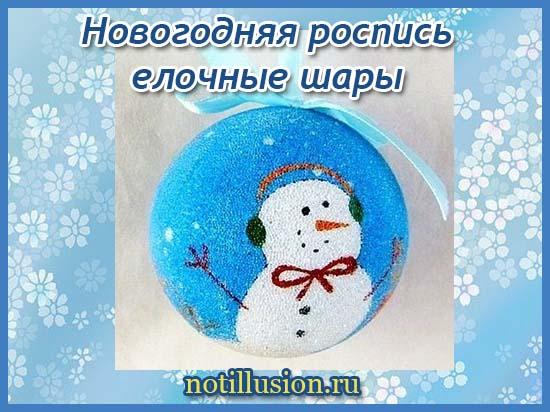 роспись новогодних шаров