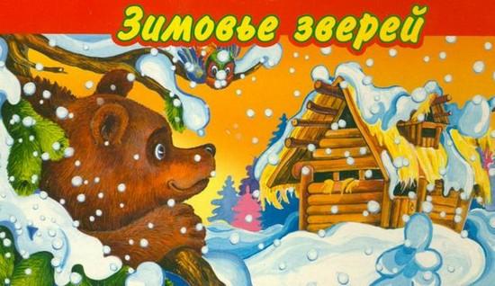 в сказке зимовье чем крышу крыли