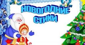 стихи про новый год известных русских поэтов